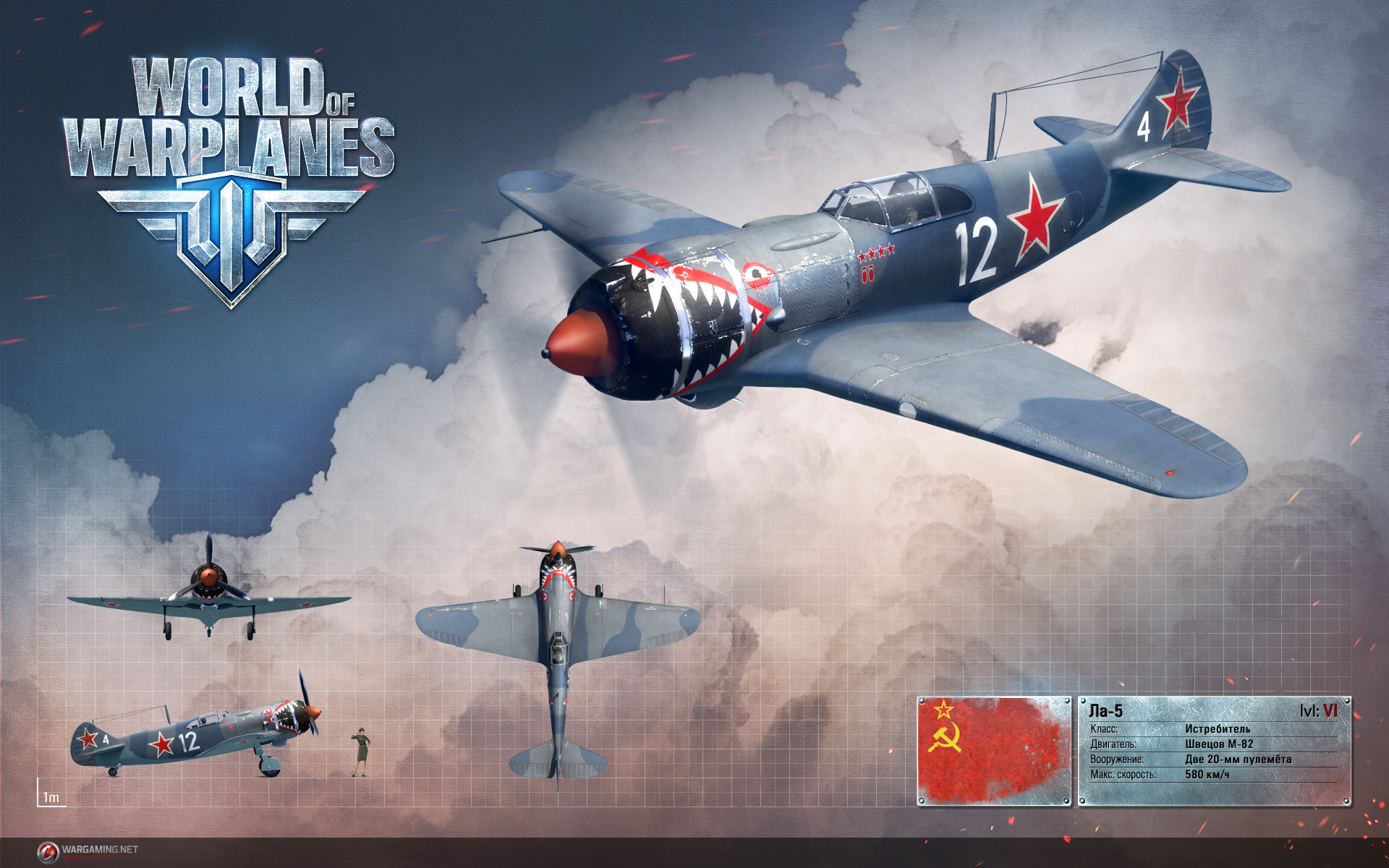 Ла-5 | World of Warplanes